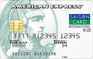 セゾンパールアメリカンエキスプレスカード