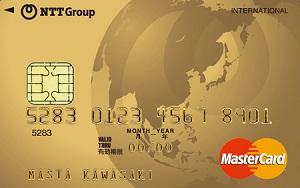 NTTグループゴールドカード