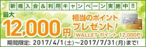 au WALLETクレジットカードキャンペーン