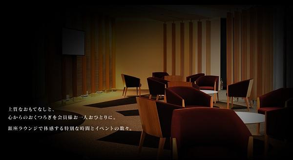 loungekuukou