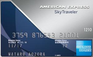 アメリカンエキスプレススカイトラベラーカード