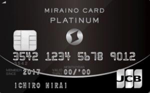 mirainoplatinum