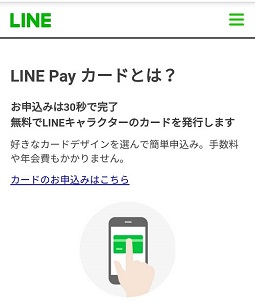 line pay card top