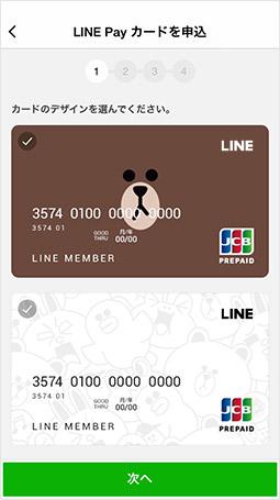 linepay_design