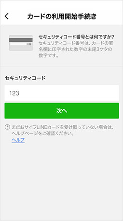 linepay_security