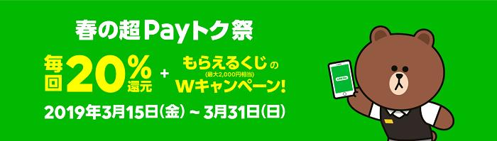 Line Payで大規模なキャンペーン実施中~2019年3月31日まで | 毎回20%分還元+最大2,000円相当が当たる「もらえるくじ」のWキャンペーン開催!