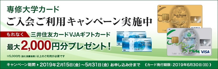 sensyu_campaign