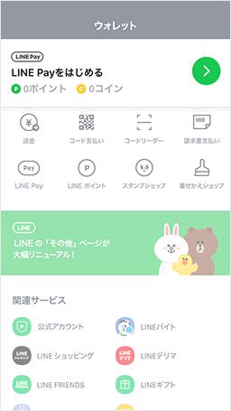 linepaytouroku