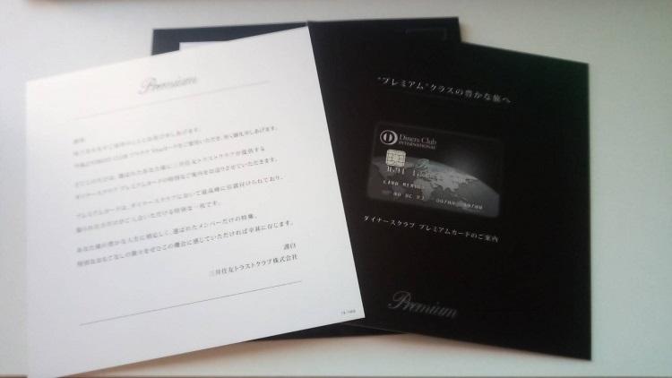 diners_invitation2