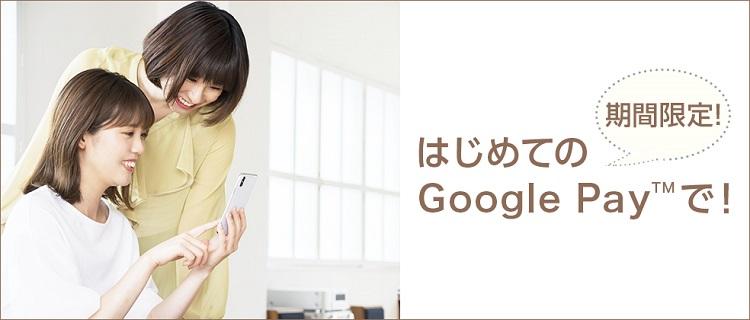 googlepaynew