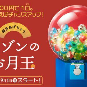 セゾンのお月玉キャンペーンがお得!セゾンカード・UCカード利用で毎月1万人に1万円が当たります!