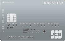 JCB CARD Biz