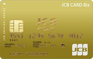 jcbcardbizgold