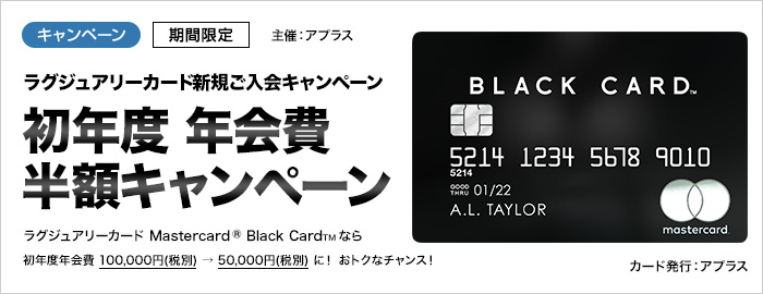 luxurycard_campaign