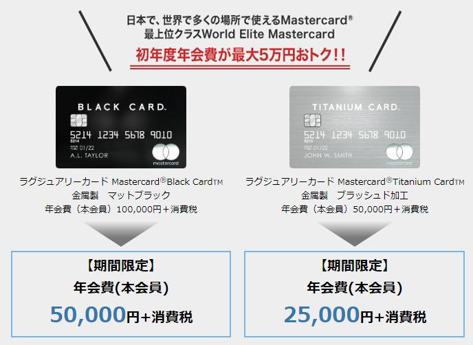 luxurycardcampaign