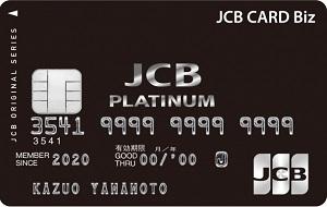 jcbcardbizplatinum