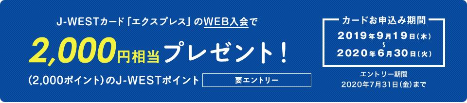 jwestexpress