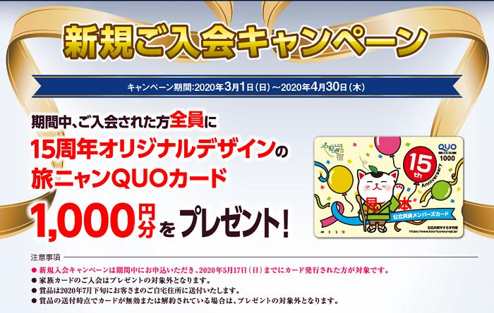 kouritsukyousai_campaign1