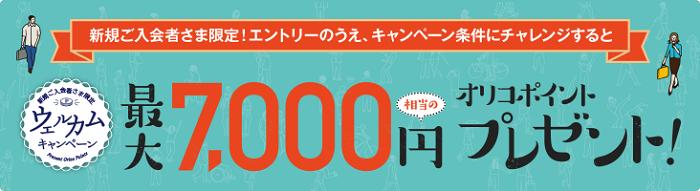 kouritsukyousai_campaign2