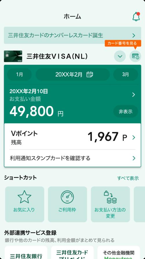 vpass-4